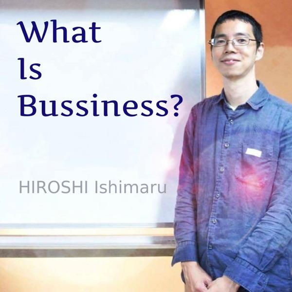 Podcast ひろしさん、ビジネスってなんですか?