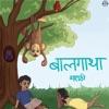 बालगाथा मराठी गोष्टि Baalgatha-Marathi