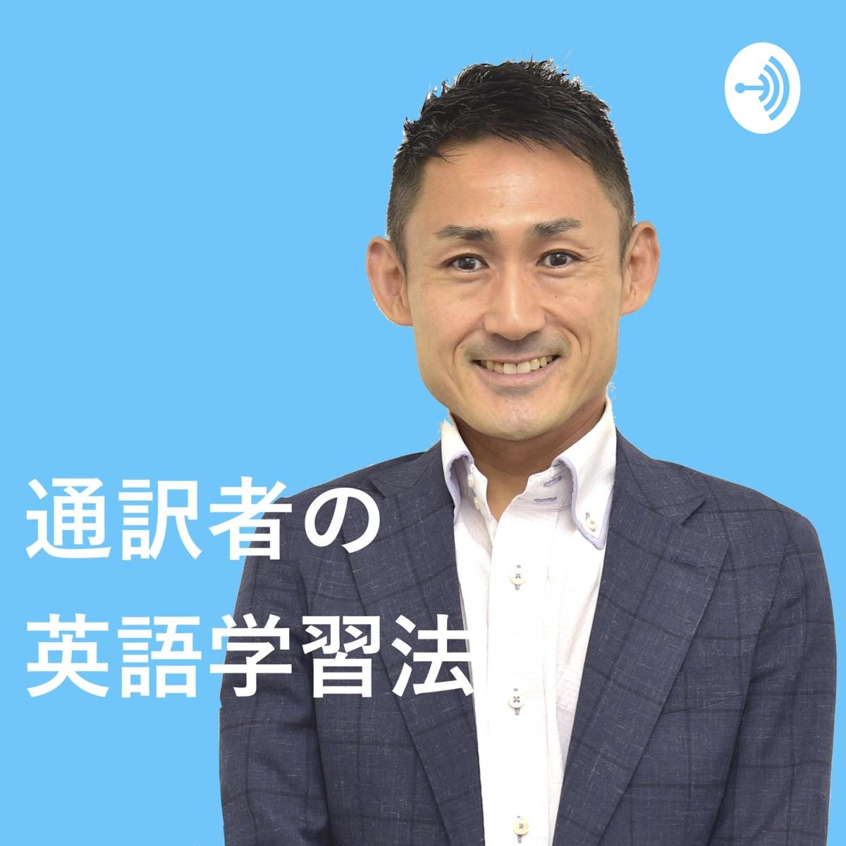者 英語 通訳