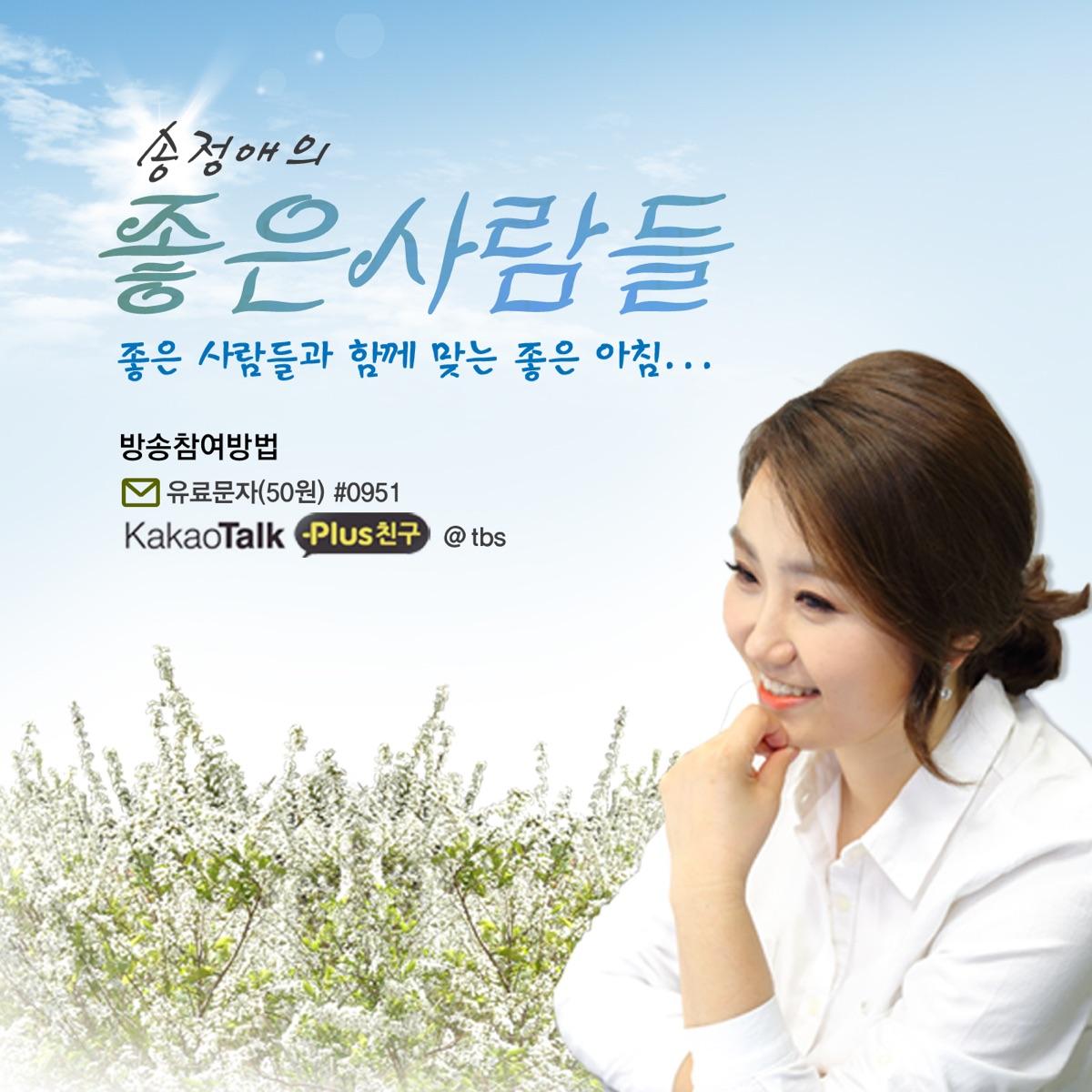 tbsFM 송정애의 좋은사람들