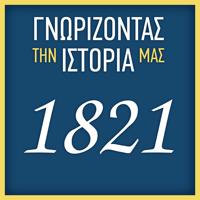 ΓΝΩΡΙΖΟΝΤΑΣ ΤΗΝ ΙΣΤΟΡΙΑ ΜΑΣ – 1821