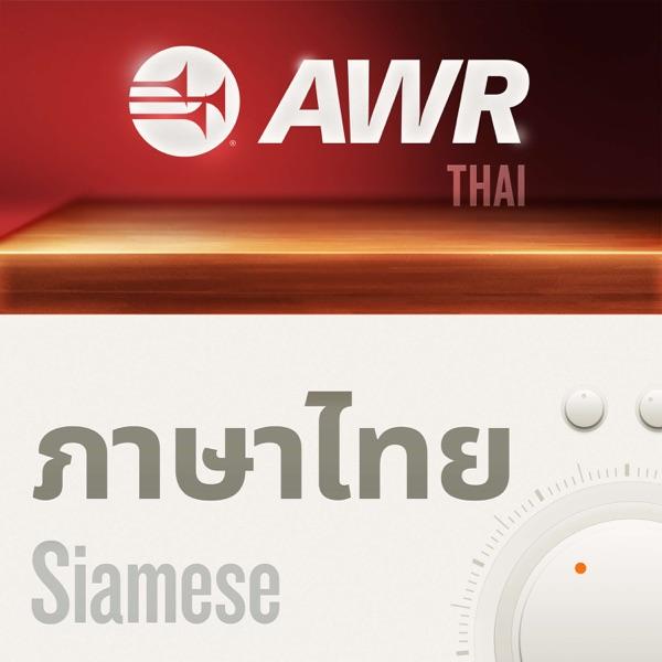 AWR Thai / Phasa Thai / ภาษาไทย