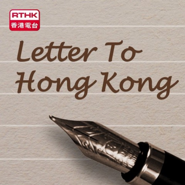 Letter To Hong Kong
