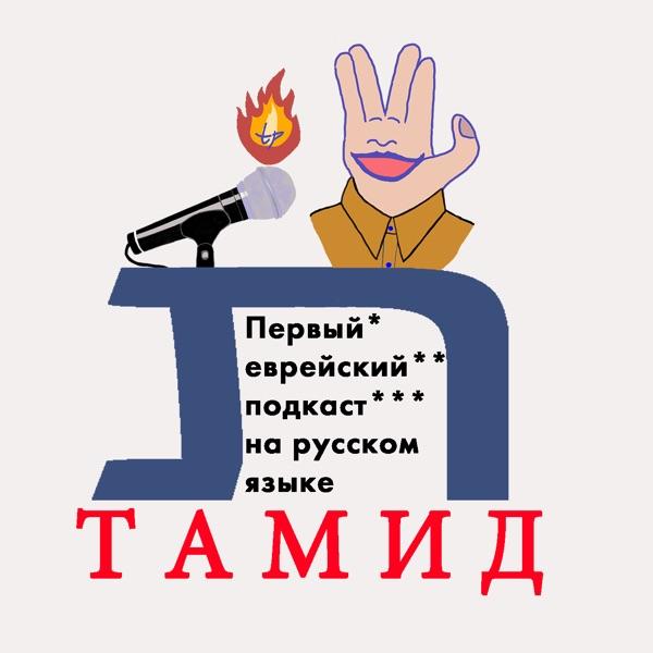 Тамид - Первый еврейский подкаст(Tamid Podcast)