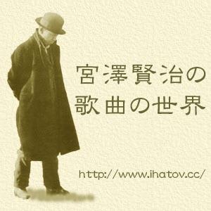 宮澤賢治の歌曲の世界