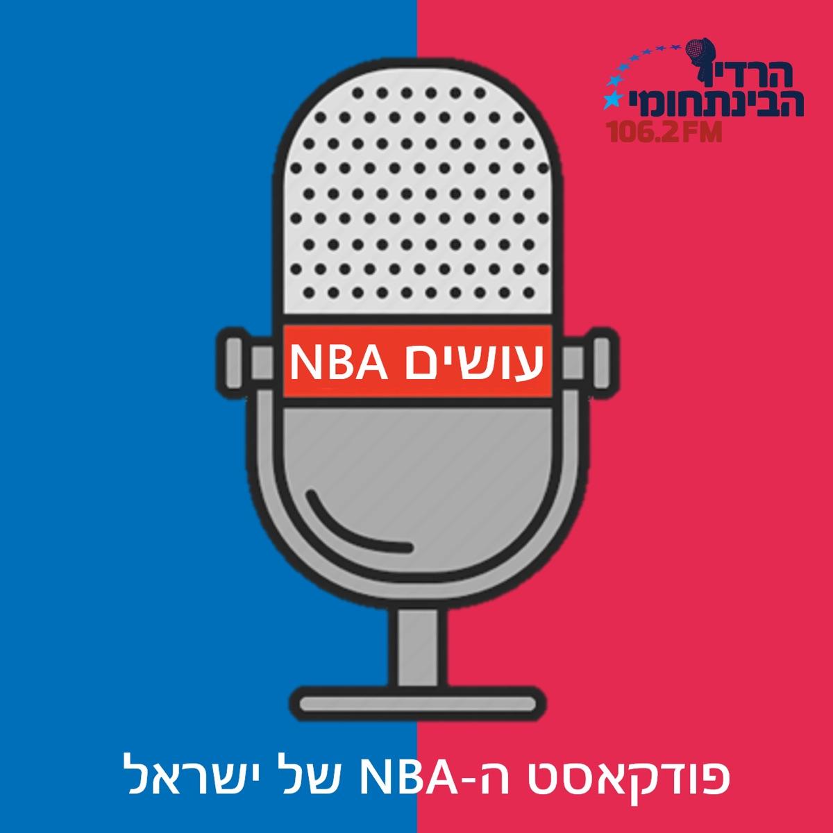 עושים NBA