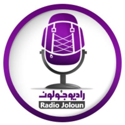 Radio Joloun / پادکست سفر رادیو جولون:radiojoloun