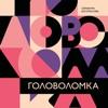 Головоломка/аудиокнига