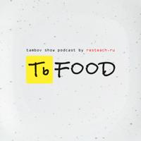 Тьфуд | Тамбов | Рестораны podcast