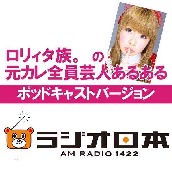 ロリィタ族。の元カレ全員芸人あるある | AM1422kHzラジオ日本