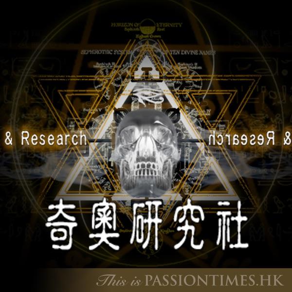 奇奧研究社 - PassionTimes Podcast