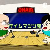 タイムマシン部のラジオ