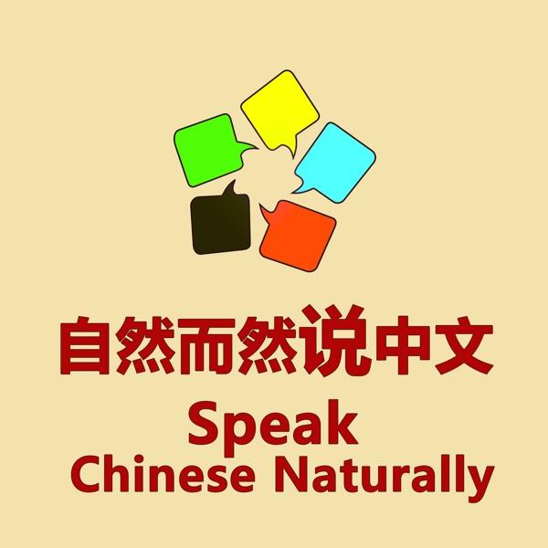 Speak Chinese Naturally -Learn Chinese (Mandarin)