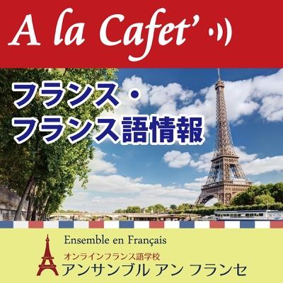 【フランス語 単語】「花」という言葉を使ったフランス語表現[#317]