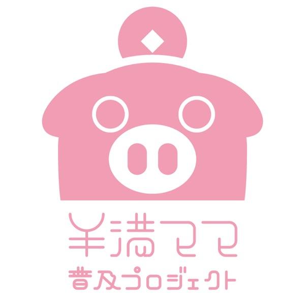¥満ママ普及ラジオ
