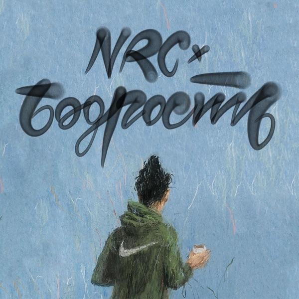 NRC x Бодрость