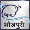 Lehren Bhojpuri - Lehren Bhojpuri