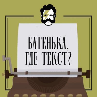 Батенька, где текст?:Глаголев FM