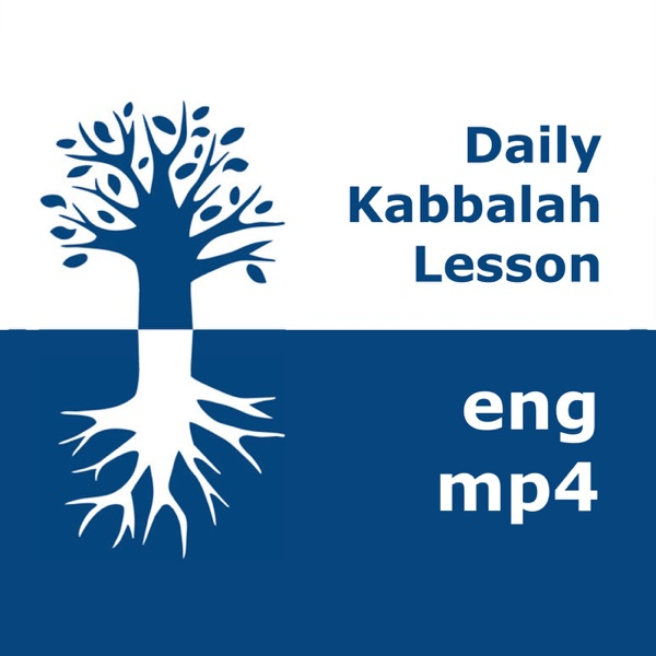 Kabbalah: Daily Lessons | mp4 #kab_eng