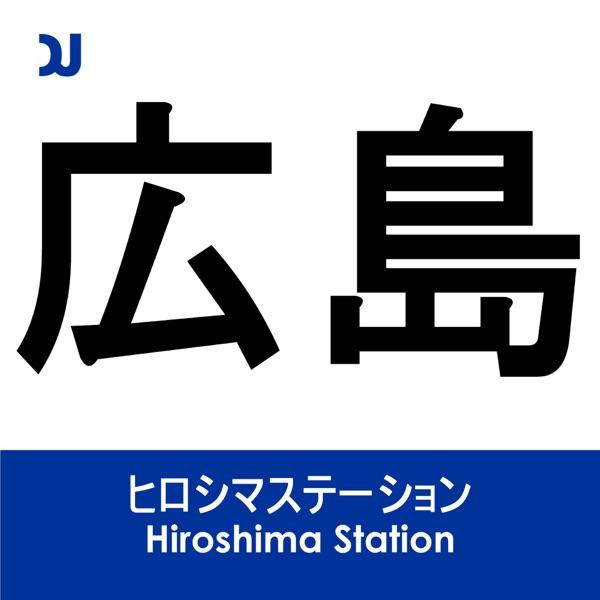 Hiroshima Station - Dance Music Podcast