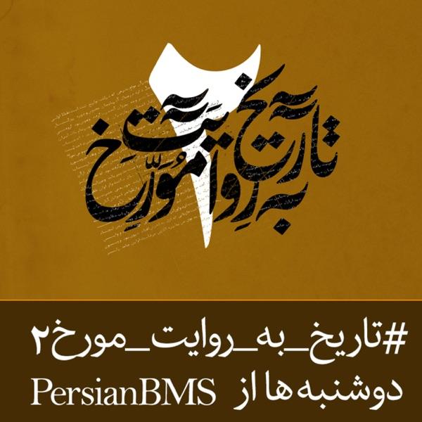 Tarikh Be Revayat e Movarekh | پادکست تاریخ به روایت مورخ