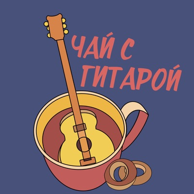 Чай с гитарой:Анна, Мария