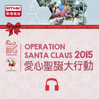 Operation Santa Claus 2015 podcast