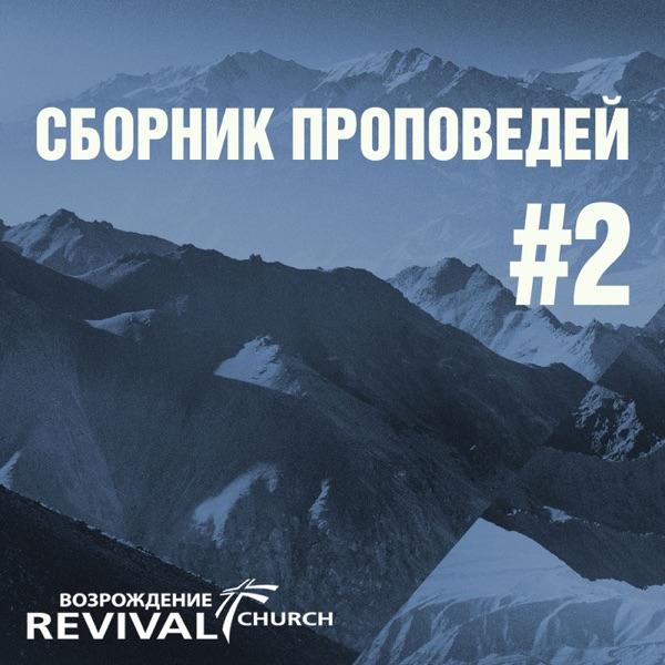 Сборник Проповедей #2