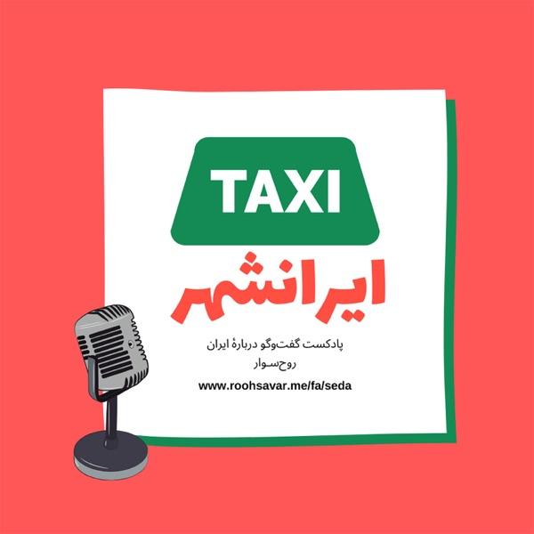 تاکسی ایرانشهر + صِداسَوار - روحسوار