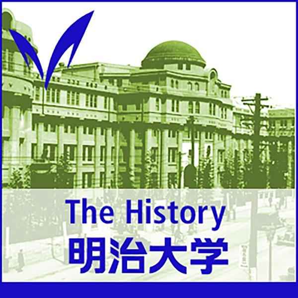 明治大学の歴史 - The history of Meiji University