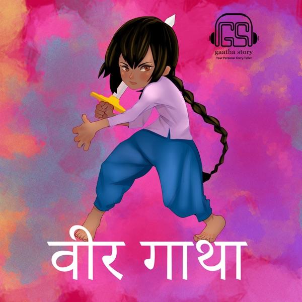 Veergatha (Hindi) वीरगाथा - बहादुरी की कथाएँ
