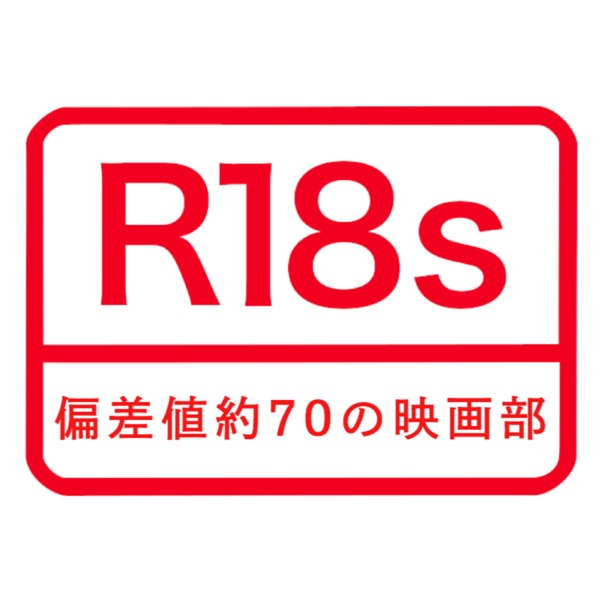 Radio18s〜偏差値約70の映画部〜