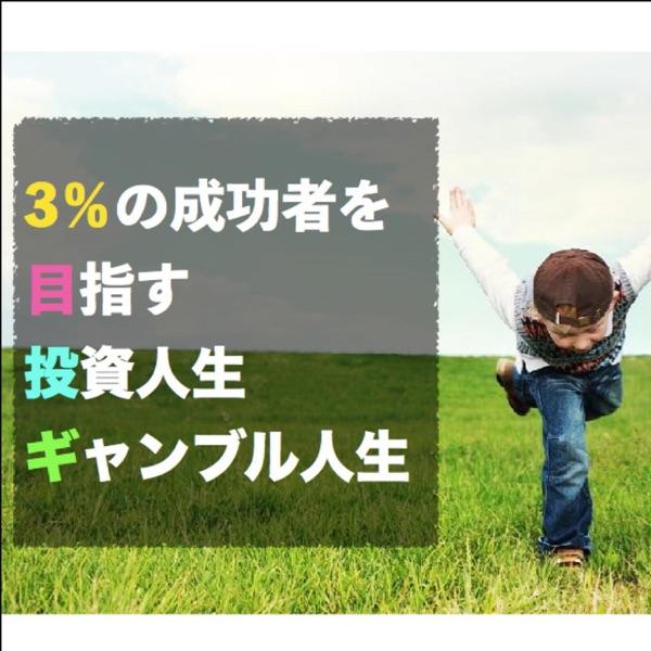 3%の成功者を目指す投資人生・ギャンブル人生