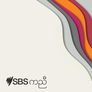 SBS Karen - tJ;pfbHtJ;pf unD