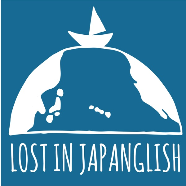 Lost in Japanglish Podcast (ロスジャパ)
