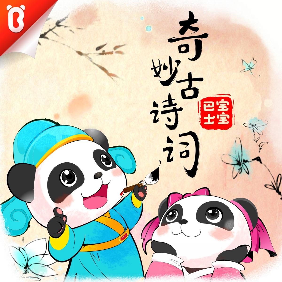 【古诗词联唱】春雨和风细细来:春夜喜雨+春晓+滁州西涧三首