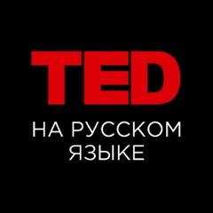 ТЕД на русском