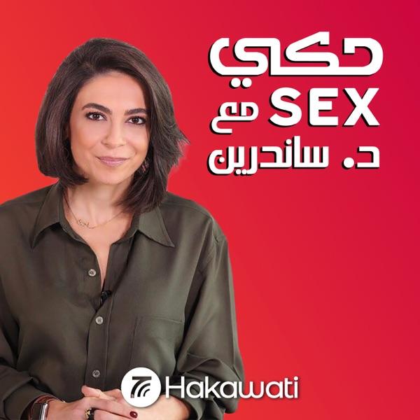 Sex Talk | حكي سكس