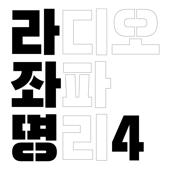 강헌의 라디오 좌파명리