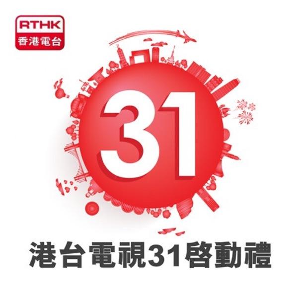 港台電視31啓動禮