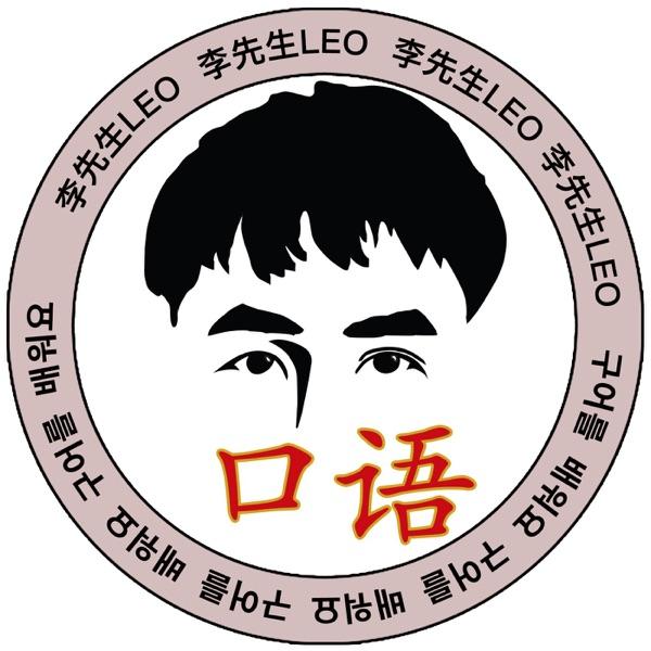 跟Leo老师学习韩国口语