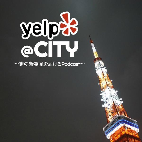 Yelp@city 〜街の新発見を届けるPodcast〜