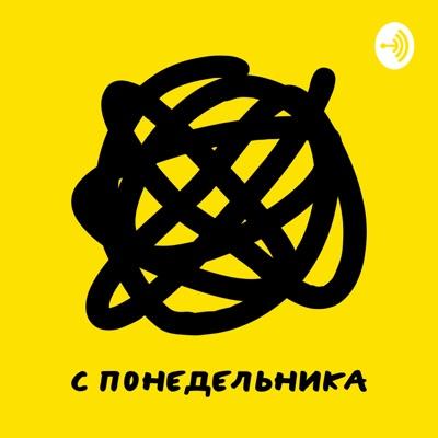 С понедельника:Abyzov Igor, Naumova Anna