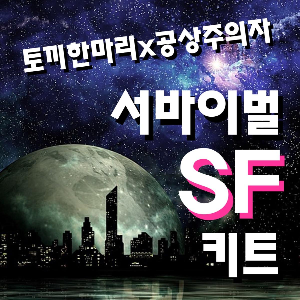 서바이벌 SF 키트