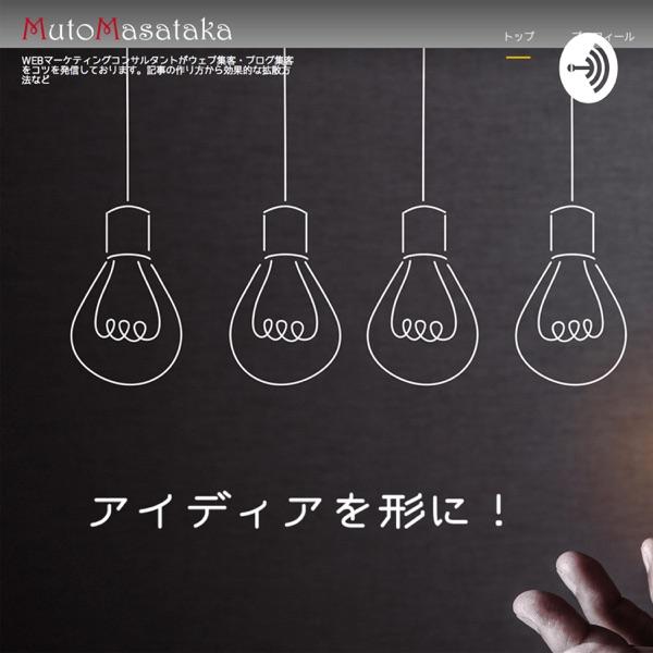 WEB・ビジネスマーケティング | 武藤正隆