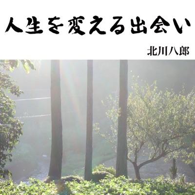 人生を変える出会い:北川八郎