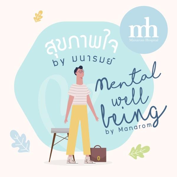 สุขภาพใจ by มนารมย์ (Mental well-being by Manarom)
