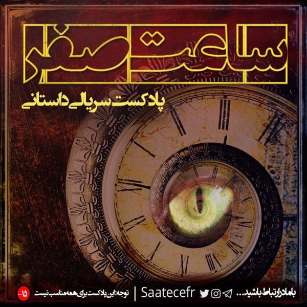 Saate Sefr | ساعت صفر