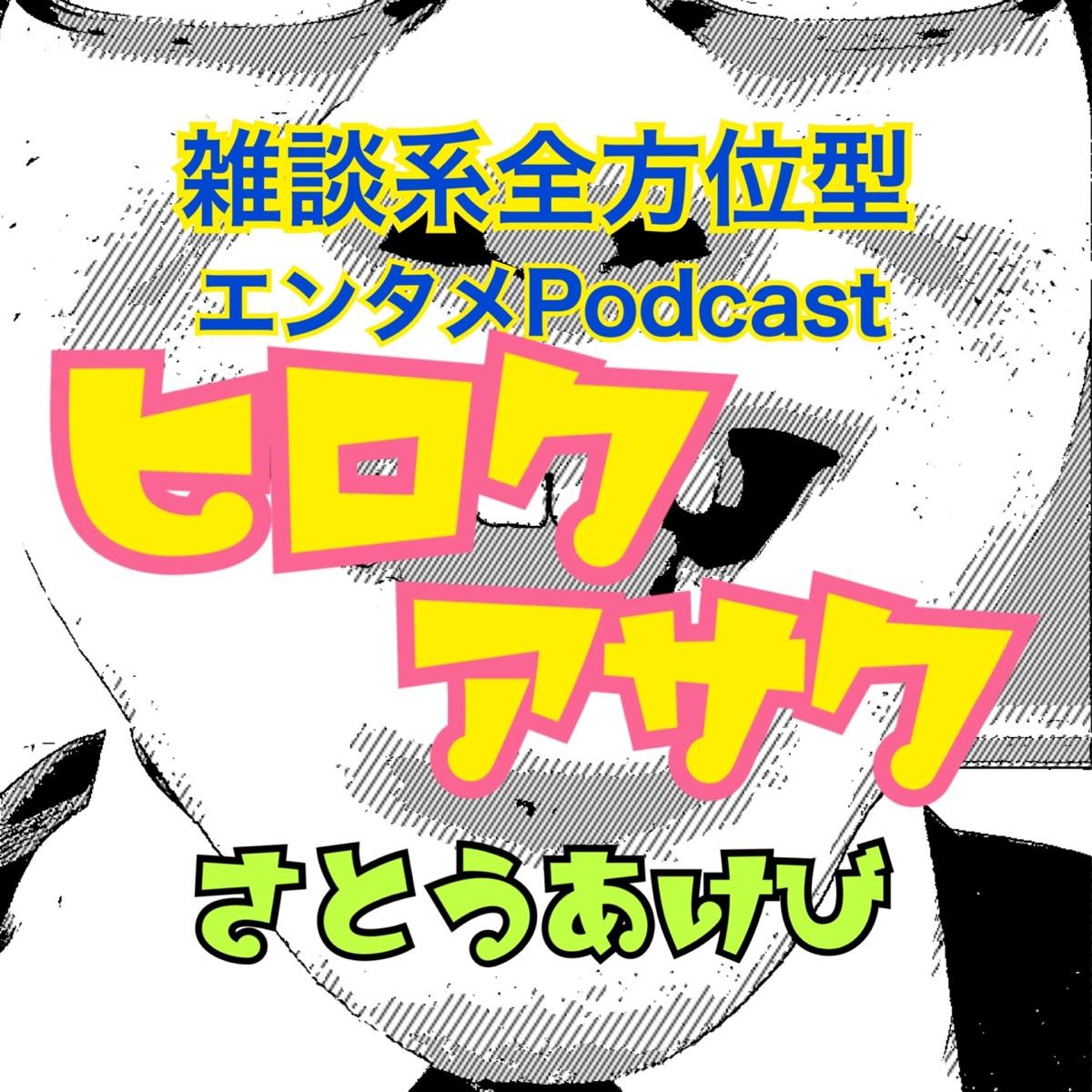 雑談系全方位型エンタメPodcast『ヒロクアサク!!』byさとうあけび