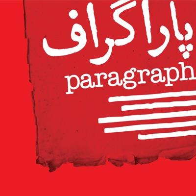 Paragraph | پادکست پاراگراف:Alireza Banijani
